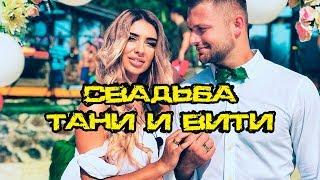 ДОМ 2 НОВОСТИ. Свадьба Татьяны Мусульбес и Виктора Литвинова