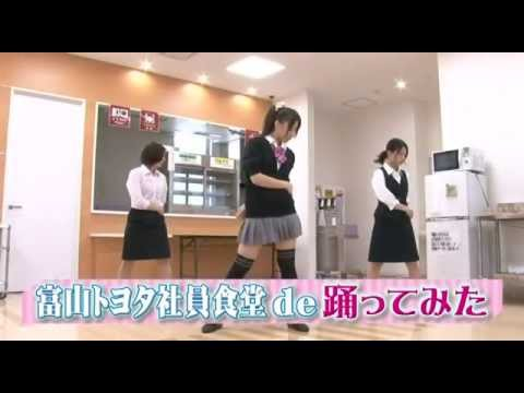 【宮島愛夏】ダンシング☆サムライ【富山トヨタ社員食堂】とやまde踊ってみた