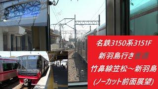 名鉄3150系3151F新羽島行き普通 竹鼻線笠松~新羽島(ノーカット前面展望)