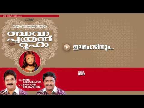 Elapozhiyum | Sung by Kester | Bava Puthran Rooha | HD Song