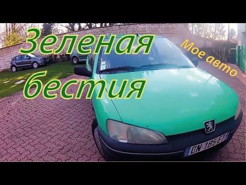 Моя зеленая бестия. Peugeot 106