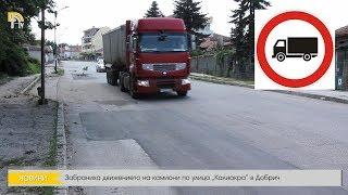 """Забраниха движението на камиони по улица """"Калиакра"""" в Добрич"""