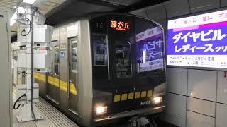 名古屋市営地下鉄 東山線 名古屋駅 N1000形発車
