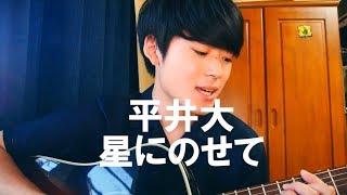 平井大さんの星にのせてを弾き語りしました。 星元雄大( Yudai Hoshimot...