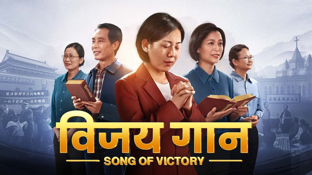 Hindi Christian Movie | ग गान | Preaching the gospel of the return of the Lord Jesus