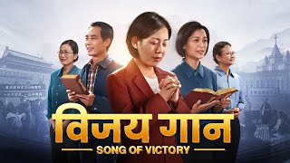 Hindi Christian Movie | विजय गान | Preaching the Gospel of the Return of the Lord Jesus
