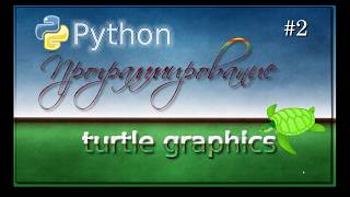 Lesson 2.  Python Turtle Graphics.  6 класс