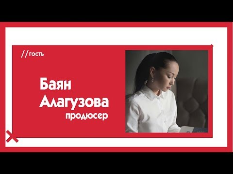 Баян Алагузова о злости, мужской неверности, чиновниках, хайпе и Байзаковой / The Эфир