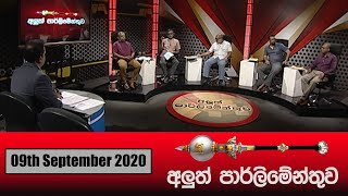 Aluth Parlimentuwa | 09th September 2020 Thumbnail