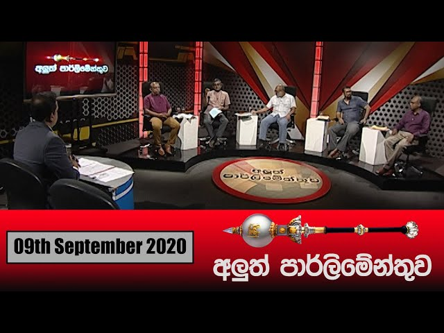Aluth Parlimentuwa | 09th September 2020
