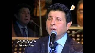 هاني شاكر | جواب من حفل ذكرى عبد الحليم حافظ