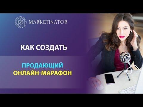 Как создать продающий онлайн-марафон