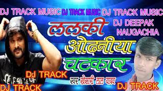 Track Music || Lalki Odhaniya Chatkar Odh ani Odle Bani_Lalki Odhaniya Track Music Dj Deepak