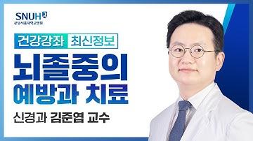 뇌졸중의 예방과 치료(2020/09/17)