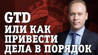 GTD или как привести дела в порядок. Интервью у Дмитрия Иншакова.