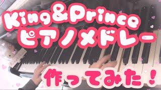 キンプリ メドレー(シンデレラガール他)/King&Prince【ピアノ】
