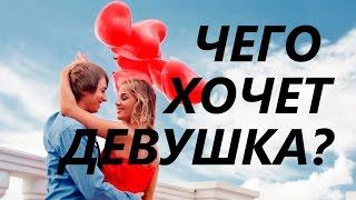 Истина! Чего хочет девушка от мужчины и как сделать ее счастливой?