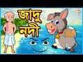 জাদু নদী - Rupkothar Golpo   Bangla Cartoon   Bengali Fairy Tales   Tuk Tuk TV Bengali