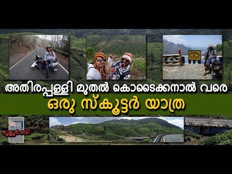 Athirappilly To Kodaikanal | Malakkapara | Valpara | Pollachi | Palani | Ride | Travel | ZubiN BoZe
