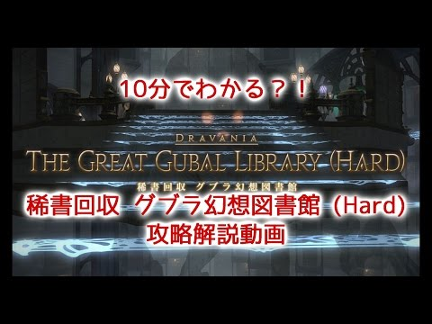 FF14 10分でわかる?!稀書回収 グブラ幻想図書館 Hard 【BGMonly】