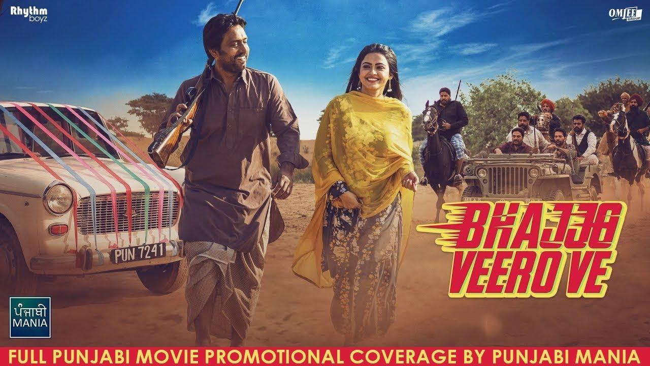 Download Bhajjo Veero Ve Star Cast Interviews on Punjabi Mania - Amberdeep Singh, Simi Chahal
