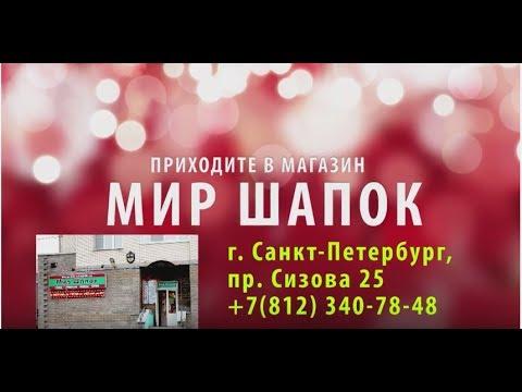 38513f252379 Интернет-магазин Мир шапок: женские, мужские и детские головные уборы,  аксессуары, меховая одежда, трикотаж
