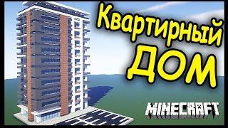БОЛЬШОЙ КВАРТИРНЫЙ ДОМ В МАЙНКРАФТ!