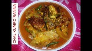 Chal Kumro With Fish - Ash Gourd Curry - Winter Melon Fry - Chal Kumra Koimach Ranna