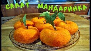 Как приготовить Рецепт салата мандаринка! (САЛАТ МАНДАРИНКА) на Новогодний стол 2020!