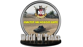 - Bat.- Chatillon 25 t AP * World Of Tanks * NgIII -