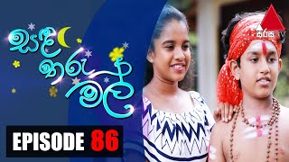 සඳ තරු මල් | Sanda Tharu Mal | Episode 86 | Sirasa TV Thumbnail