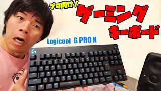 【プロ仕様】キースイッチが交換可能な最強ゲーミングキーボードがキタ-!