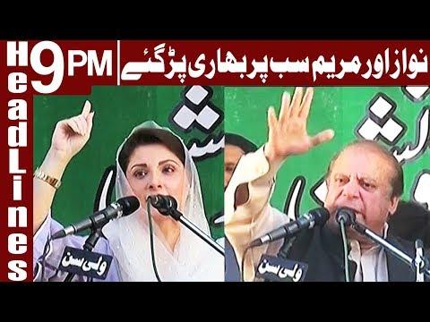 Nawaz Sharif will return to serve masses - Headlines & Bulletin 9 PM - 21 May 2018 - Express News
