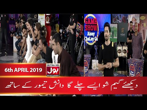 Game Show Aisay Chalay Ga With Danish Taimoor | 6th April 2019 | BOL Entertainment