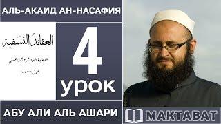 4/ аль-Акаид ан-Насафия / Абу Али аль Ашари