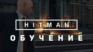 Поиграем в HITMAN (2016) - Обучение