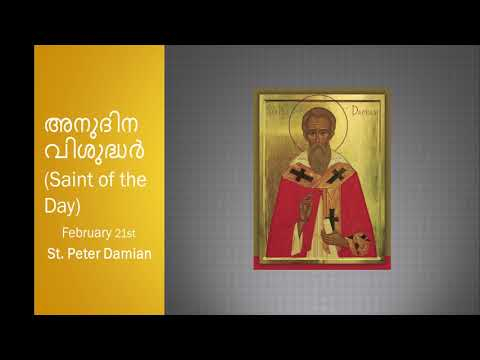 അനുദിന വിശുദ്ധർ (Saint of the Day) February 21st -  St. Peter Damian