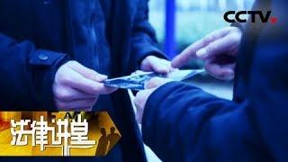 《法律讲堂(生活版)》 20190519 被卖的亲生子| CCTV社会与法