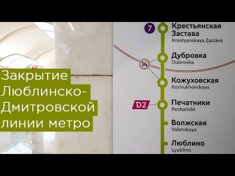 Станция метро Южный порт. Закрытие Люблинско-Дмитровской линии