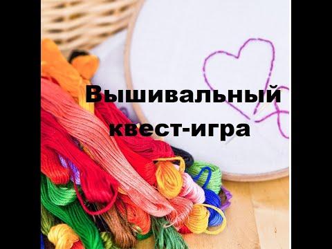 Игры онлайн вышивка