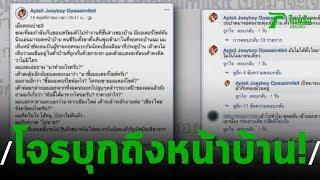 โจอี้บอย เผยคลิป โจรบุกถึงหน้าบ้าน! | 18-11-62 | บันเทิงไทยรัฐ