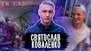 Святослав Коваленко - Edward Bill, тюрьма, угрозы / Кулибанов