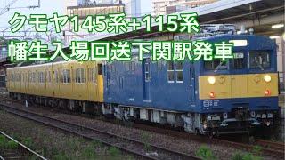 クモヤ145系+115系D13編成岡山所属 幡生入場回送 下関駅発車