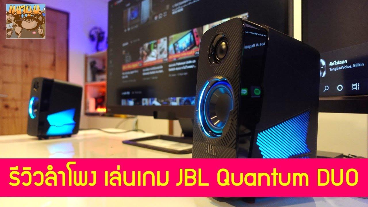 รีวิวลำโพงเล่นเกม JBL Quantum DUO สำหรับ PS4 PS5 Switch XBOX PC
