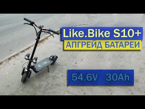Like.Bike S10+ Увеличение запаса хода. Апгрейд батареи | Доработка электросамоката из Цитрус