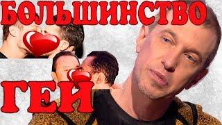 Сергей Соседов: 'Больше половины представителей шоу бизнеса – геи'    (02.03.2017)