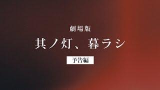 「劇場版 其ノ灯、暮ラシ」 予告編