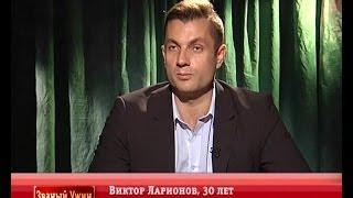 Званый ужин. День 2. Виктор Ларионов (22.04.2014)