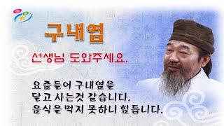 구내염 - 심천사혈요법 창시자 박남희선생님의 라이브특강