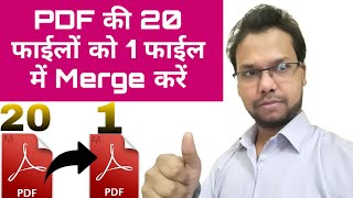 How to Add or Merge Multiple PDF Files in One PDF file | Step by Step Tutorial in Hindi